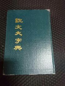 说文大字典 精装一卷本 (根据求古斋石印本影印)