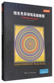 培生色彩训练高级教程/美国艺术与设计专业品牌教材