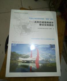 中国北方寒冷缺水地区, 海绵。 典范一一 吉林白城海绵城书建设实践路径(16开全新未开封)