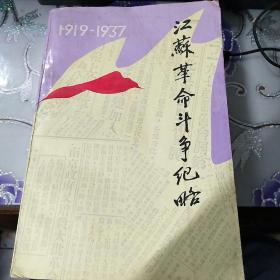 江苏革命斗争纪略