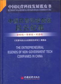 中国民营科技创业风云纪事