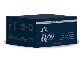 收获 60周年纪念文存:珍藏版(套装共29卷)