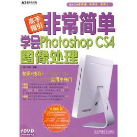 高手指引非常简单:学会Photoshop CS4 图像处理