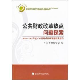 公共财政改革热点问题探索
