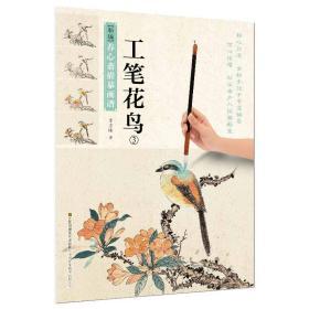 新编养心斋描摹画谱 工笔花鸟(3)