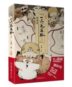 探林卷-一品芝麻狐-2