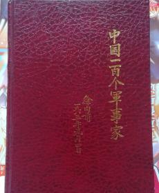 中国一百个军事家