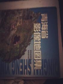 青海省影像地图集