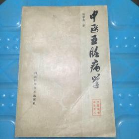 中醫醫學叢書之八:中醫五臟病學。