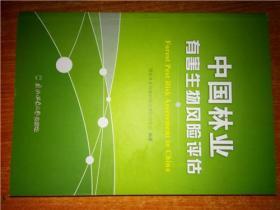中国林业有害生物风险评估