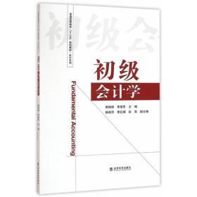 初级会计学(普通高等教育十三五规划教材)/会计系列  谢瑞峰,李慧思   经济科学出版社