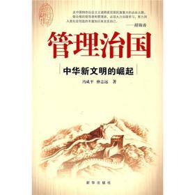 管理治国 中华新文明的崛起 冯成平 仲志远 新华出版社 9787501184118
