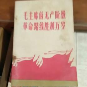 毛主席的无产阶级革命路线胜利万岁---党内两条路线大事记(上下册)