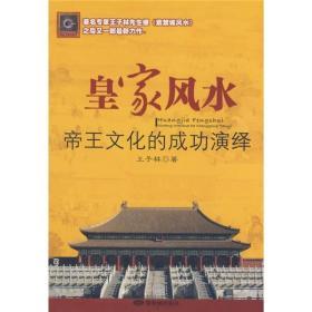 皇家风水:帝王文化的成功演绎G