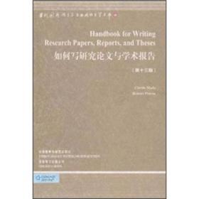 满29包邮 二手如何写研究论文与学术报告(第13版) 斯莱德 外语教学与研究