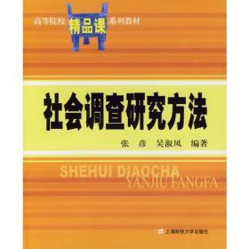 社会调查研究方法 张彦 吴淑凤 上海财经大学出版社 9787810987868