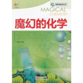 物质构成的化学:魔幻的化学(双色)