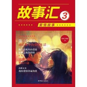 故事汇3:爱情故事