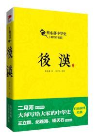 蔡东藩系列-后汉
