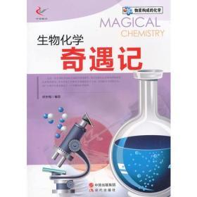 物质构成的化学 生物化学奇遇记