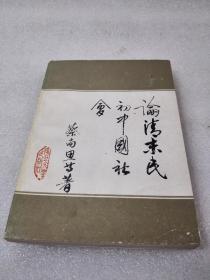 《论清末民初中国社会》稀少!复旦大学出版社 1983年1版1印 平装1册全 仅印8500册