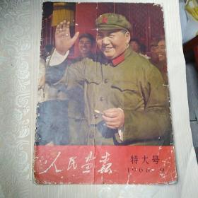 人民画报  特大号  1966.9   有多个林彪像