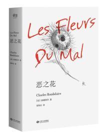 恶之花 法 夏尔 波德莱尔 著作 张秋红 译 法国 文学 外国文 诗歌 世界名著诗集