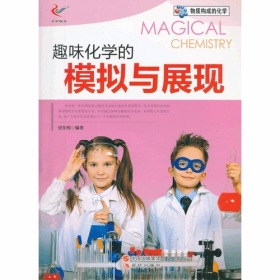 趣味化学的模拟与展现/物质构成的化学