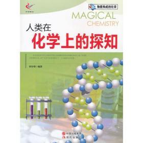物质构成的化学——人类在化学上的探知