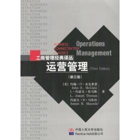 运营管理(第三版)