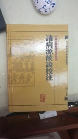 诸病源候论校注(中医古籍整理丛书重刊 精装 全一册)。