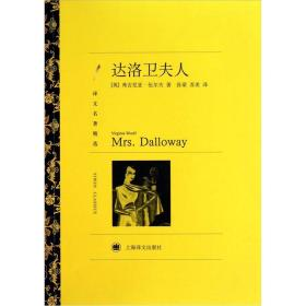 达洛卫夫人