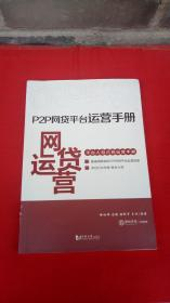 P2P网贷平台运营手册