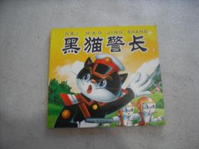 小雨点系列画册 黑猫警长【131】