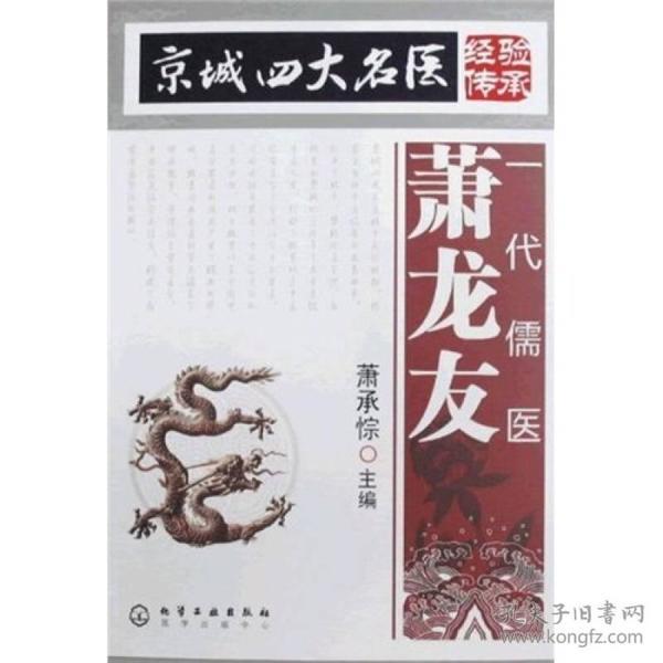 京城四大名医 一代儒医萧龙友