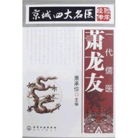 京城四大名医经验传承:一代儒医萧龙友