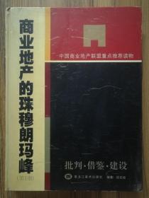 商业地产的珠穆朗玛峰I:批判·借鉴·建设