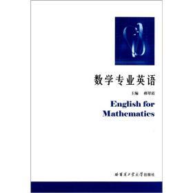 数学专业英语 郝翠霞 哈尔滨工业大学出版社 2005年02月01日 9787560321189