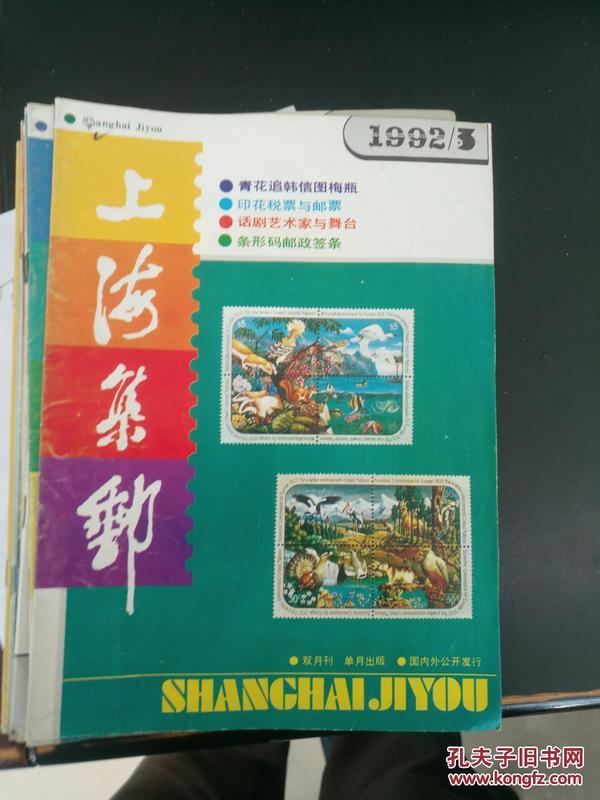 上海集邮1992.3