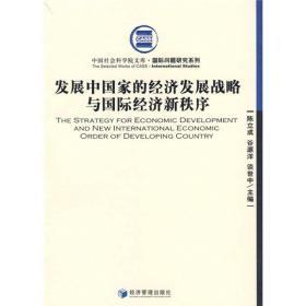 发展中国家的经济发展战略与国际经济新秩序