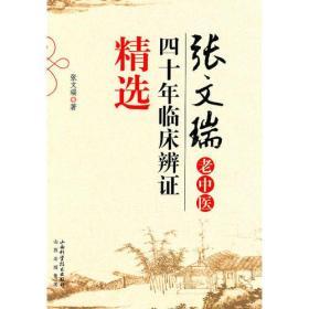 张文瑞老中医四十年临床辨证精选