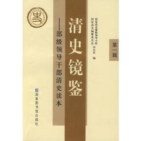 清史镜鉴:部级领导干部清史读本·第一辑