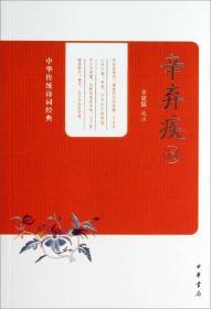 辛弃疾词-中华传统诗词经典