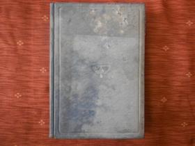 日本原版医学书    实用外科手术(中华民国二十九年)
