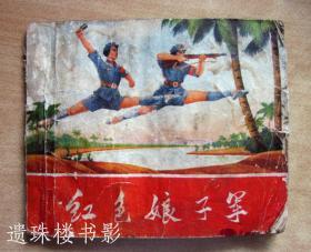 红色娘子军(彩色连环画)