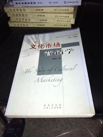 文化市场营销学