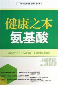 健康之本(氨基酸)