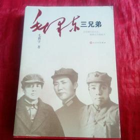 毛泽东三兄弟。