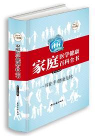 四色超值全彩白金版—家庭医学健康百科全书