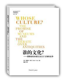 谁的文化?:博物馆的承诺以及关于文物的论争